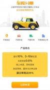 中国邮政储蓄银行-税贷通